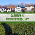 生産緑地の2022年問題とは?